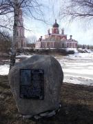 Памятный знак литературному герою, легендарному основателю города по имени Рус. Установлен в феврале 2012 года.